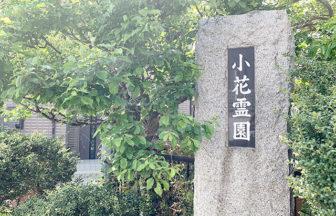 小花墓地の写真 川西市のお墓なら川西霊園ガイド