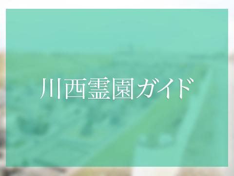 川西市東久代の東久代墓地(ひがしくしろぼち)