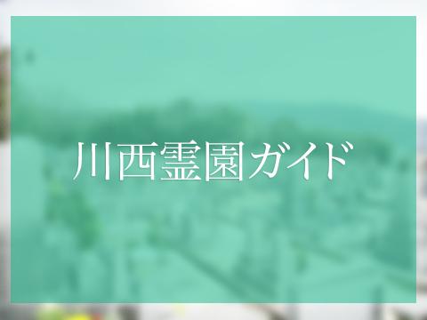 川西市霞ケ丘の火打墓地(ひうちぼち)