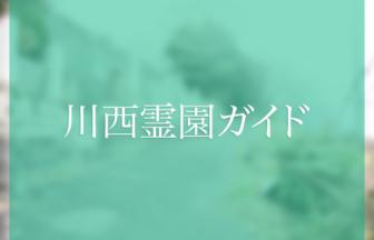 川西市久代の久代共同墓地(くしろきょうどうぼち)