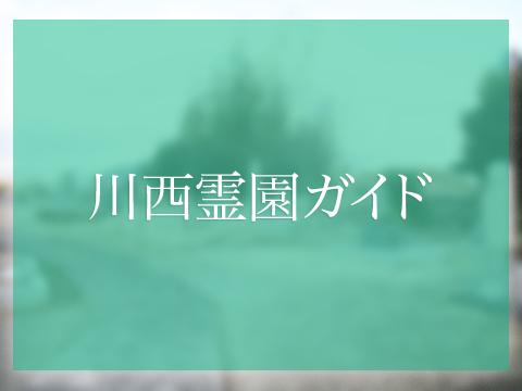 川西市久代の久代新田墓地(くしろしんでんぼち)
