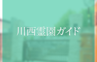 川西市南花屋敷の栄根霊園(さかねれいえん)