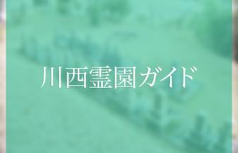 川西市石道の石道共同墓地(いしみちきょうどうぼち)