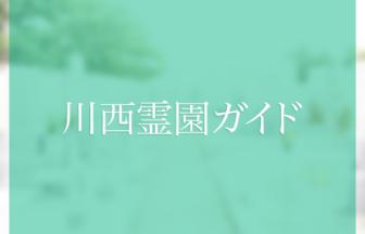 川西市日高町の小戸霊園 (おおべれいえん)